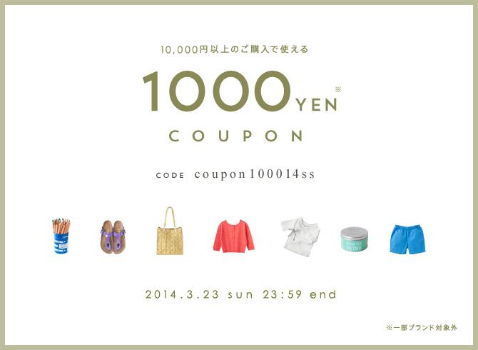 0320_coupon_o1000[1]