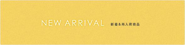 heading_newarrival[1]
