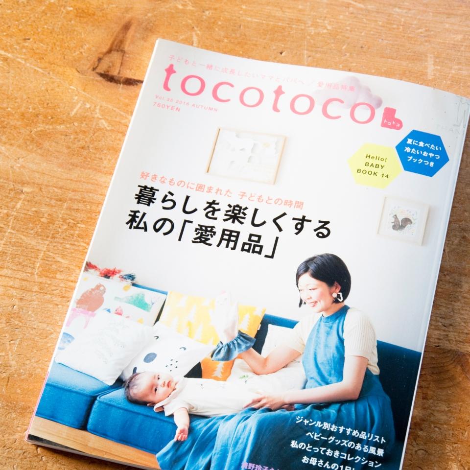 tocotoco 掲載 lilietnene
