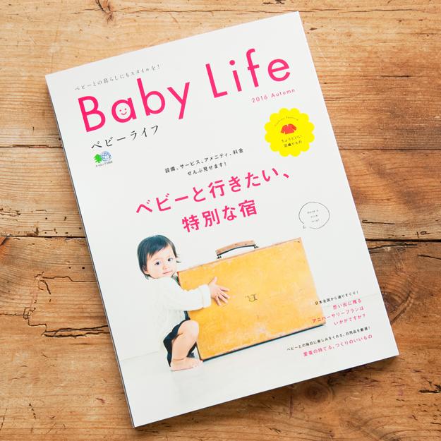 babylife-表紙