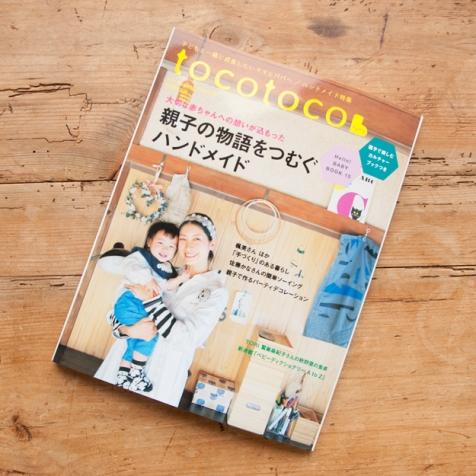 tokotoko_cover