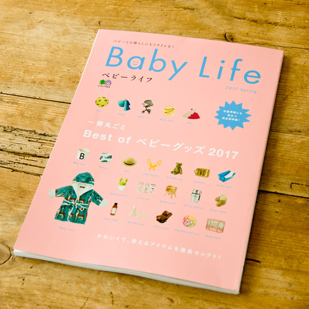babylife2017_cover