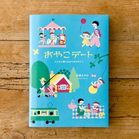 sugiurasayaka-oyako-cover