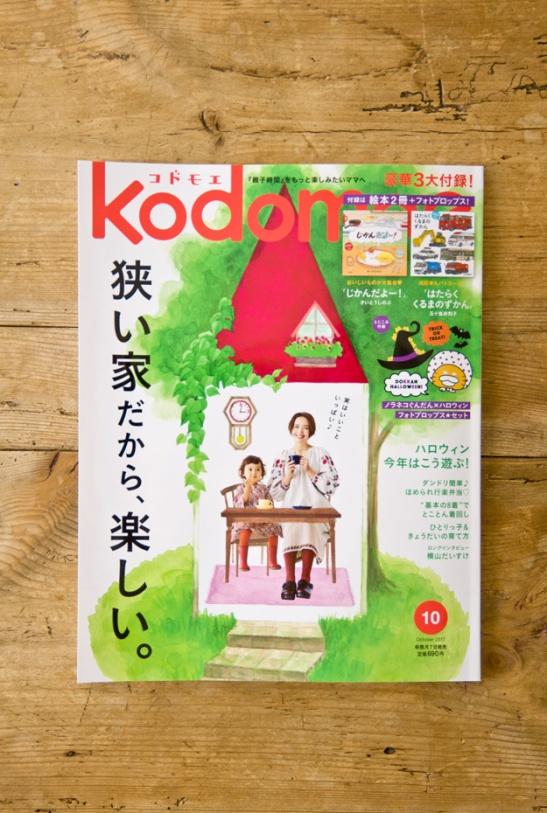 kodomoe_201710